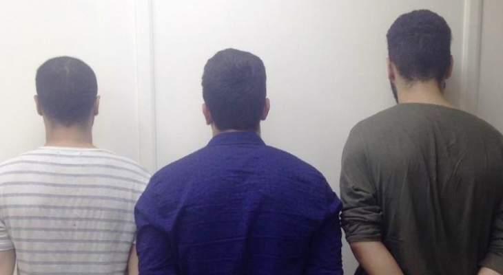 توقيف عصابة جديدة لسرقة محلات تحويل الاموال في بيروت وجبل لبنان