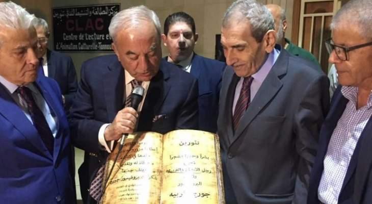 بلدية تنورين تكرم الشاعر جورج طربيه في باحة القصر البلدي
