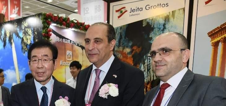 لبنان يشارك بمعرض السياحة في كوريا الجنوبية