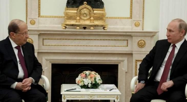 """عون """"يزحزح"""" تموضع لبنان السياسي: بداية عصر جديد الى جانب روسيا؟"""