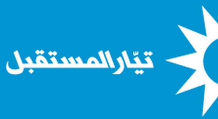 الأخبار: بنك ميد يطالب الموظفين المصروفين من تيار المستقبل بسدّ أقساطهم