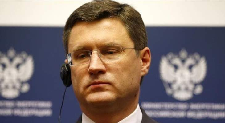 """وزير الطاقة الروسي: بدأنا بخفض الإنتاج في إطار قرار """"أوبك+"""""""