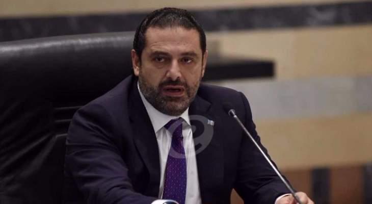 مقربون من الحريري للجمهورية: لن يُستدرج لهدر الوقت بمساومات عقيمة حول عقدة مصطنعة