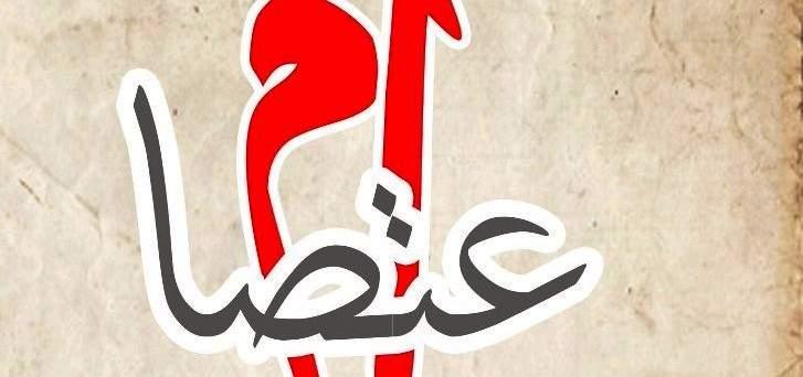 أهالي جبل محسن واصلوا اعتصامهم للمطالبة بوزير علوي في الحكومة