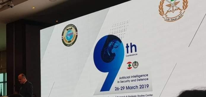 المؤتمر التاسع للذكاء الاصطناعي في الأمن والدفاع اختتم أعماله
