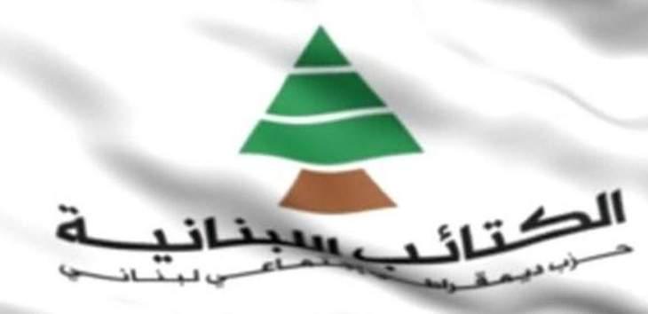 مصادر النشرة: استقالة أعضاء المكتب السياسي الكتائبي جاءت نتيجة أخطاء حصلت أثناء الانتخابات النيابية