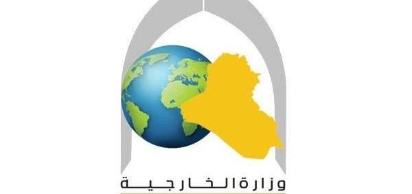 الخارجية العراقية: نسعى لمنع بيع قطعة أثرية عراقية في أميركا
