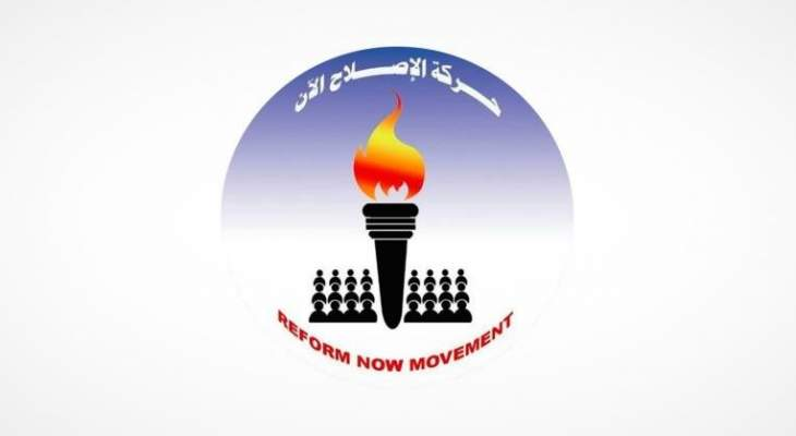 حزب الإصلاح المعارض يعلن انسحابه من الحكومة السودانية