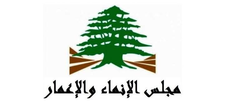 مجلس الإنماء والإعمار ينشر دراسات سدّ بسري ويودعها لجنة الأشغال