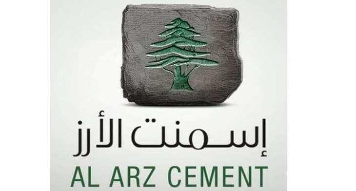 """مجلس الشورى أوقف تنفيذ قرار وزير الصناعة بشأن شركة """"إسمنت الأرز""""- عين دارة"""
