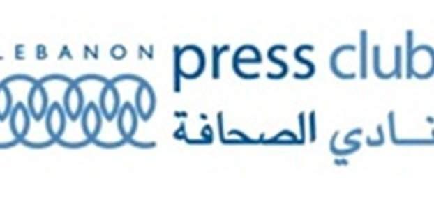 نادي الصحافة: دعوى فؤاد أيوب واستدعاء محكمة المطبوعات للزميلة نوال ليشع عبود يمس حرية الصحافة