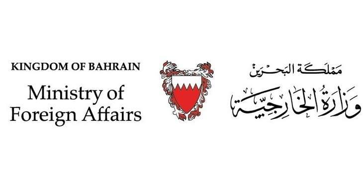 خارجية البحرين دانت استهداف محطتي ضخ نفط بالسعودية: عمل إرهابي تخريبي جبان