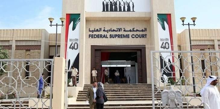 بين البراءة والمؤبد تستمر القضية... الاستئناف بالإمارات والتصعيد في لبنان
