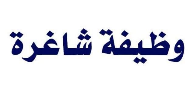 """مصدر وزاري لـ""""الشرق الأوسط"""": موضوع التعيينات لن يطرح في جلسة الحكومة الثلثاء"""
