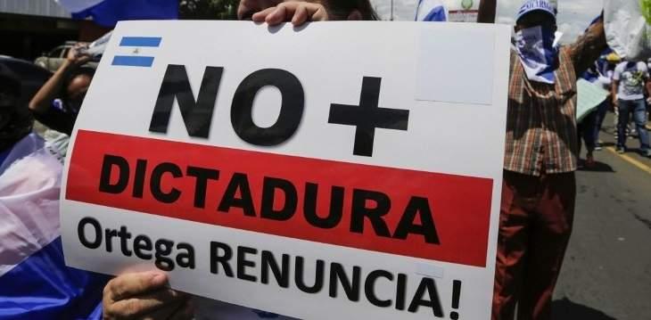 تظاهرة لآلاف من معارضي رئيس نيكاراغوا وأخرى لمؤيديه في ماناغوا