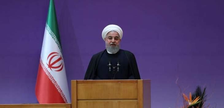 روحاني: منذ 18 عاما ونحن نشاهد جرائم اميركا بافغانستان والعراق وسوريا ولبنان واليمن