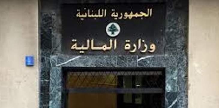 مصدر وزارة المال للجمهورية:من الصعب جداً جمع الضرائب في بلد مثل لبنان