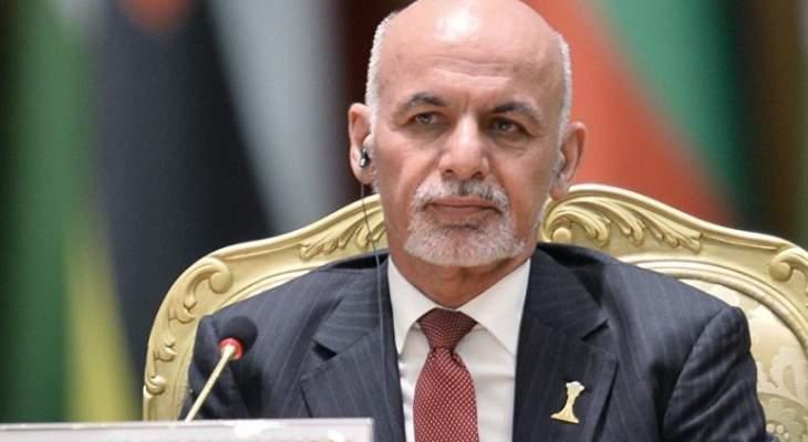 رئيس أفغانستان تعهد بمواجهة الحرب المدمرة التي تهدد بلاده