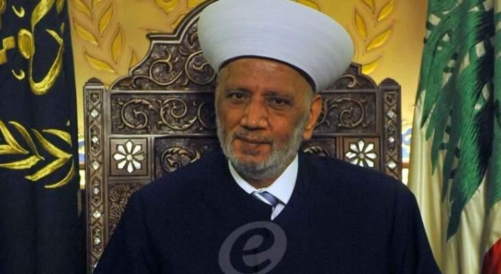 دريان: انتخابات أعضاء المجلس الشرعي الإسلامي الأعلى في 13 تشرين الأول