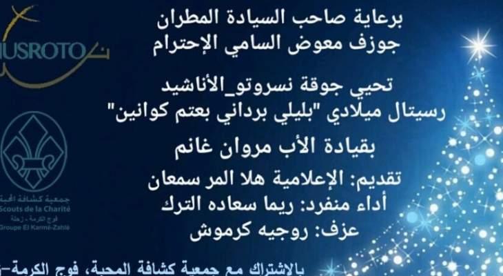 """جوقة """"نسروتو"""" تحيي رسيتال ميلادي بقيادة الأب مروان غانم"""