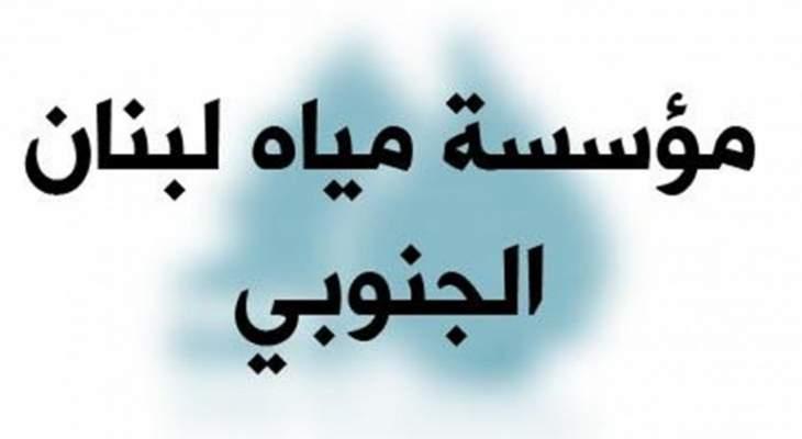 النشرة: مؤسسة مياه لبنان الجنوبي بدأت بعملية قمع المخالفات