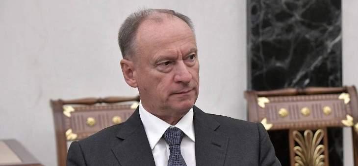 باتروشيف لسوليفان: التدخلات الأميركية بالشؤون الداخلية لروسيا غير مقبولة