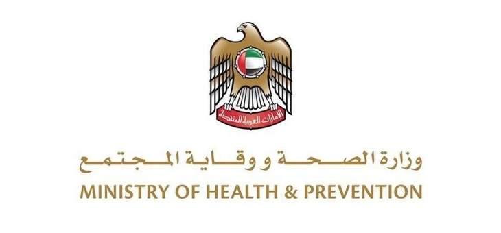 """تسجيل 3 وفيات و1452 إصابة جديدة بـ""""كورونا"""" في الإمارات و1422 حالة شفاء"""
