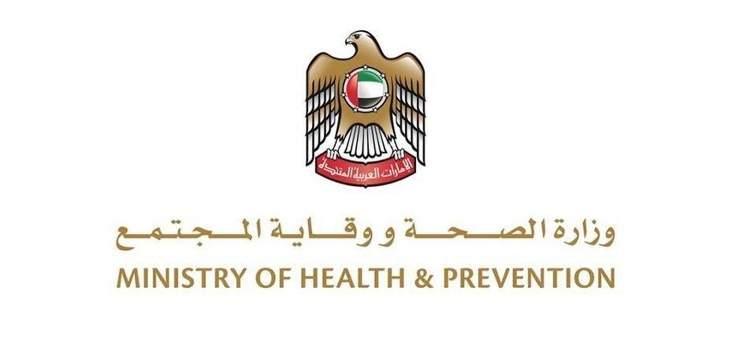 """تسجيل 15 وفاة و3158 إصابة جديدة بـ""""كورونا"""" في الإمارات و4298 حالة شفاء"""