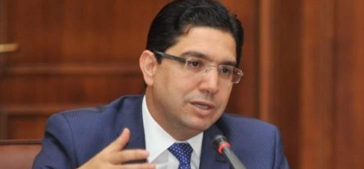 وزير الخارجية المغربي: موقفنا ثابت ولم يتغير بخصوص القضية الفلسطينية