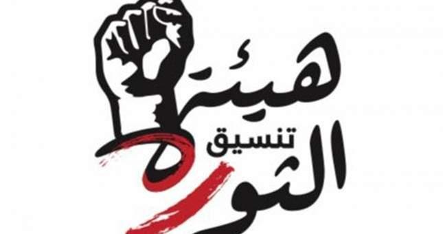 هيئة تنسيق الثورة: لم تدعُ الى اغلاق الطرقات يوم غد الاثنين