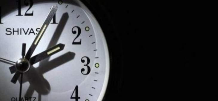 تقديم الساعة ساعة واحدة اعتباراً من منتصف هذه الليلة عملا بالتوقيت الصيفي