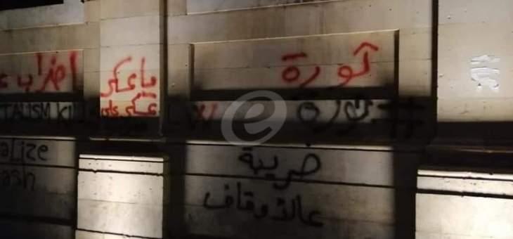 النشرة: عبارات وكلمات بذيئة على جدران كنيسة مار جرجس يوسط بيروت