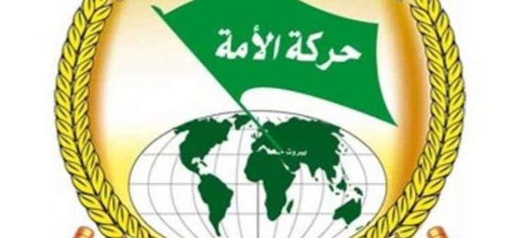 حركة الأمة حذّرت من التدابير التعسفية بحق الفلسطينيين والسوريين
