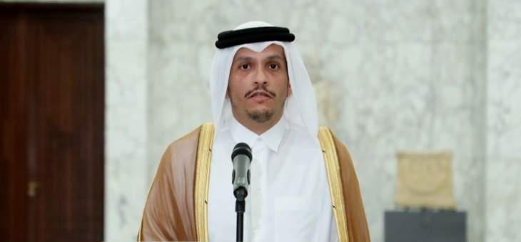 وزير الخارجية القطري: متفائلون بحل الأزمة الخليجية ولا نستطيع القول أن جميع المشاكل ستحل بيوم واحد