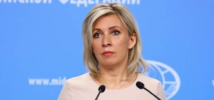 زاخاروفا عن قرار التشيك طرد 18 دبلوماسيًا روسيًا: براغ على دراية بتبعات هذه الألاعيب