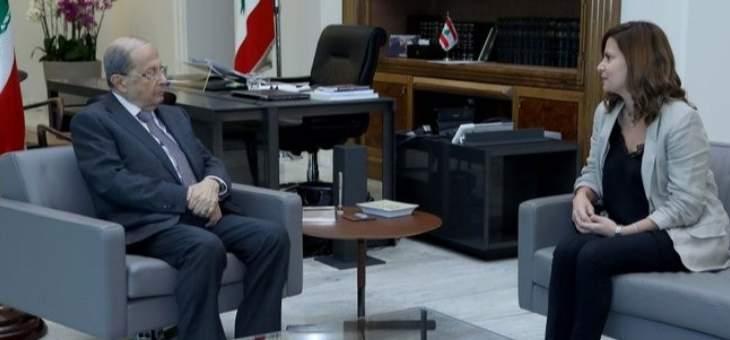 الرئيس عون اطلع من البستاني على مسار عملية التنقيب عن النفط والغاز