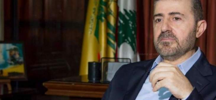 """وفيق صفا: التنسيق دائم ومستمر وقائم بين """"حزب الله"""" والجيش اللبناني"""