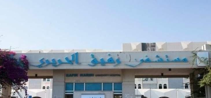 مستشفى بيروت: مجموع الحالات المصابة بكورونا بلغ 72 ووضعهم مستقر ما عدا 4 حالات وضعها حرج