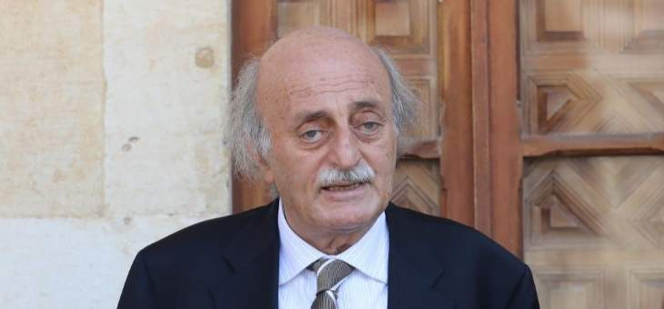 جنبلاط: جبران باسيل يجب أن يستقيل ولا يمكننا البقاء معه في الحكومة