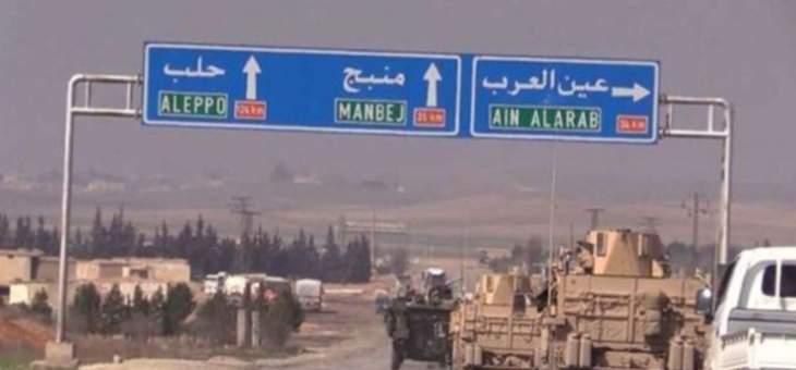 التحالف الدولي بقيادة أميركا: نحن خارج مدينة منبج السورية