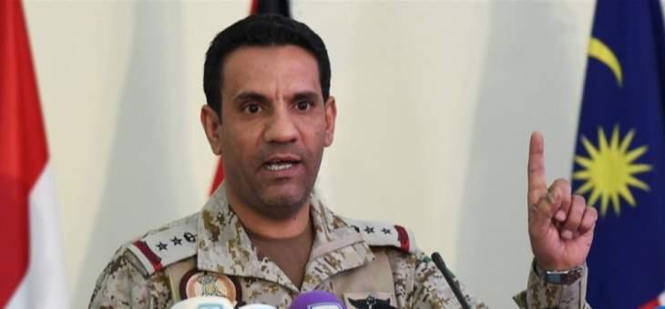التحالف العربي: الأدلة أثبتت تورط إيران بهجمات الحوثيين على منشآت النفط