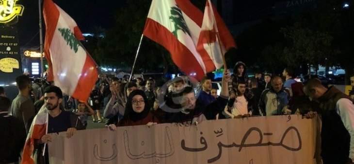 النشرة: المحتجون في صيدا جابوا المدينة وصولا الى مصرف لبنان