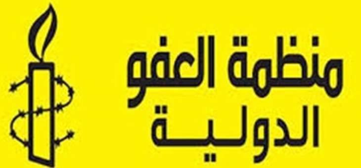 العفو الدولية تطالب المجتمع الدولي بإدانة تدهور سجل إيران في مجال حقوق الإنسان