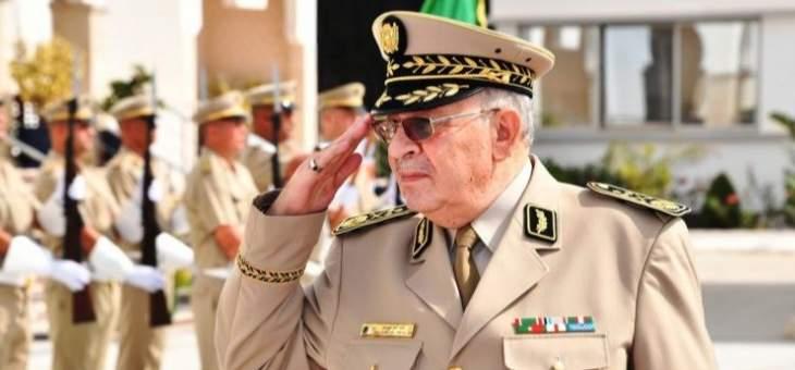 قائد الجيش الجزائري: الانتخابات الرئاسية في 12 كانون الأول المقبل