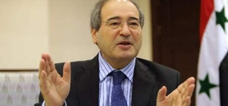 المقداد أكد دعم سوريا لإيران بوجه الغطرسة الغربية