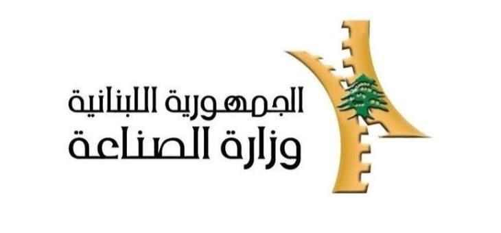 وزارة الصناعة طلبت ترخيص 7 مسالخ تحت طائلة الإقفال