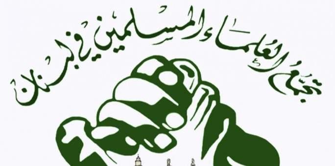 تجمع العلماء دعا الحريري إلى الإعلان فوراً عن حكومته أو الإعتذار