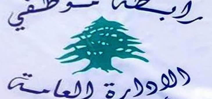 """رئيسة رابطة موظفي الإدارة العامة لـ""""النشرة"""": كنا نتوقع من علي حسن خليل وأمثاله أن يبقوا صامتين وفاسدو الداخل أخطر علينا من إسرائيل"""