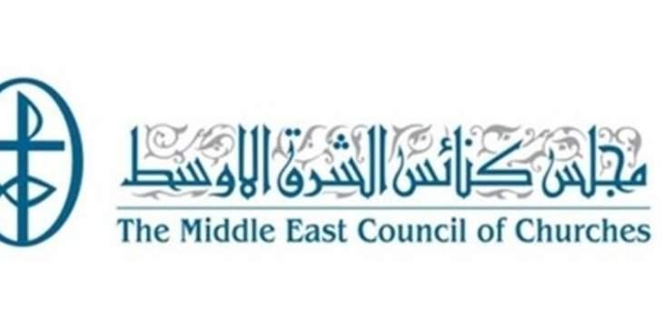 مجلس كنائس الشرق الأوسط: العنف جريمة ضد الله والإنسانيّة