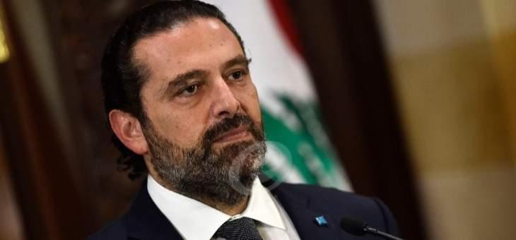 LBC:كل الفرقاء السياسيين وافقوا على مبادرة الحريري بشأن القرارات الإنقاذية